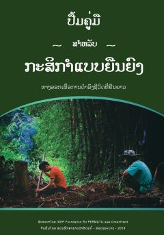 Permaculture Manual for Laos